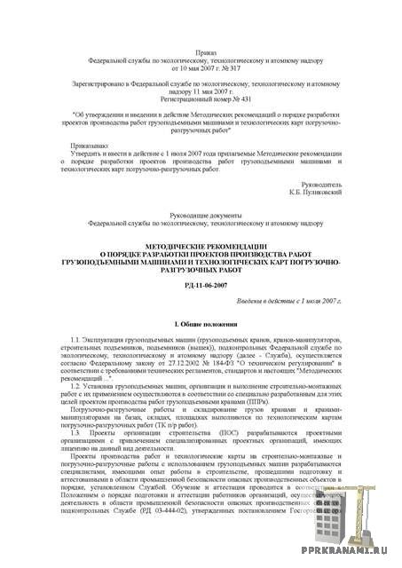 РД 11-06-2007