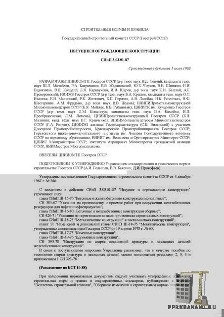 СНиП 3.03.01-87