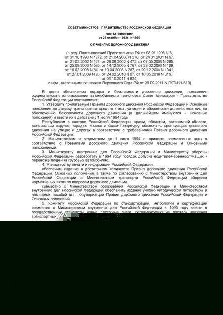 2. Министерствам и ведомствам до 1 июля 1994 г. привести нормативные акты в соответствие с Правилами дорожного движения Российской Федерации и Основными положениями.  3. Министерству внутренних дел Российской Федерации и Министерству обороны Российской Фе