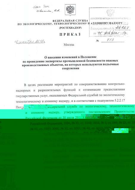 Приказ Ростехнадзора от 12.12.2012 №713