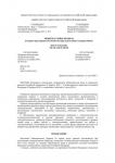 ПОТ РМ-016-2001, РД 153-34.0-03.150-00