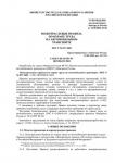 ПОТ Р М-027-2003