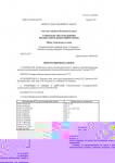 ГОСТ 12.4.059-89 ССБТ