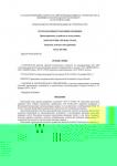 СП 12-103-2002