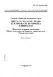 ГОСТ Р 12.4.026-2001 ССБТ