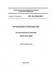 СП 48.13330.2011