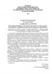 Постановление Правительства Москвы от 07.12.2004 N 857-ПП