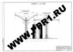 Проект Производства Работ кранами КБ-403Б и КБ-408.. Лист 4.